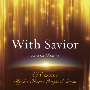 with savior english