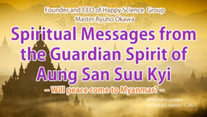 Spiritual Messages from the Guardian Spirit of Aung San Suu Kyi – Will peace come to Myanmar? + UFO Reading 61 (Wilmar in Planet Wilmar)