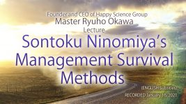 Sontoku Ninomiya's Management Survival Methods
