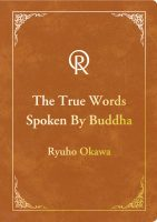 The True Words Spoken By Buddha